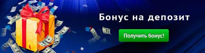 Бездепозитный бонусы казино 2019