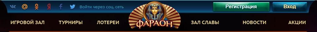 фараон регистрация