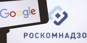 Google приступает к исполнению требований Роскомнадзора