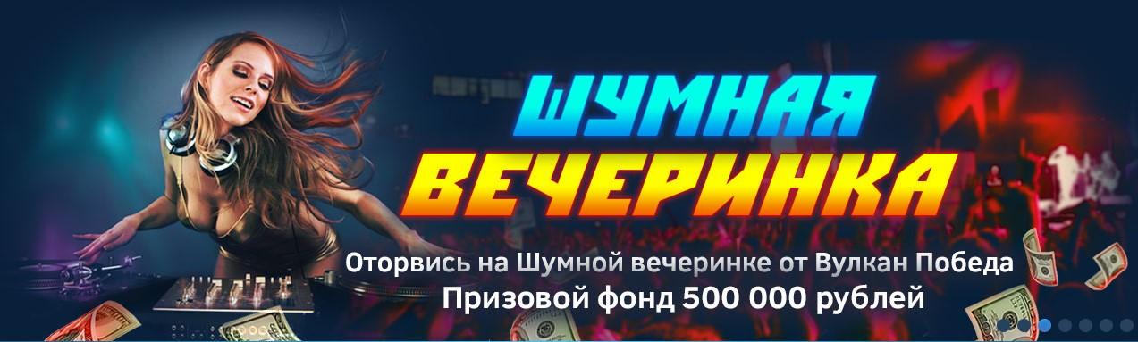 игровые автоматы победа официальный сайт
