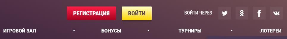 казино Фурор регистрация